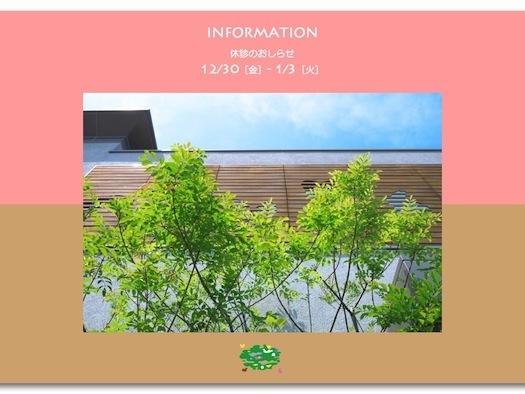 Information【年末】.002.jpg
